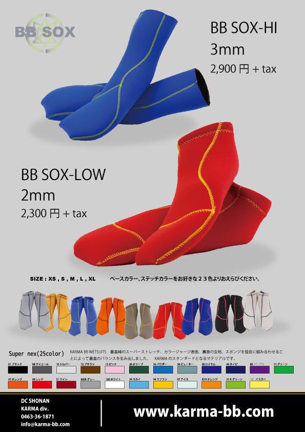 bbsox2