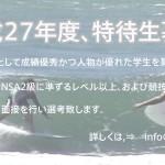 平成27年度、特待生募集のご案内(日本サーフアカデミー)