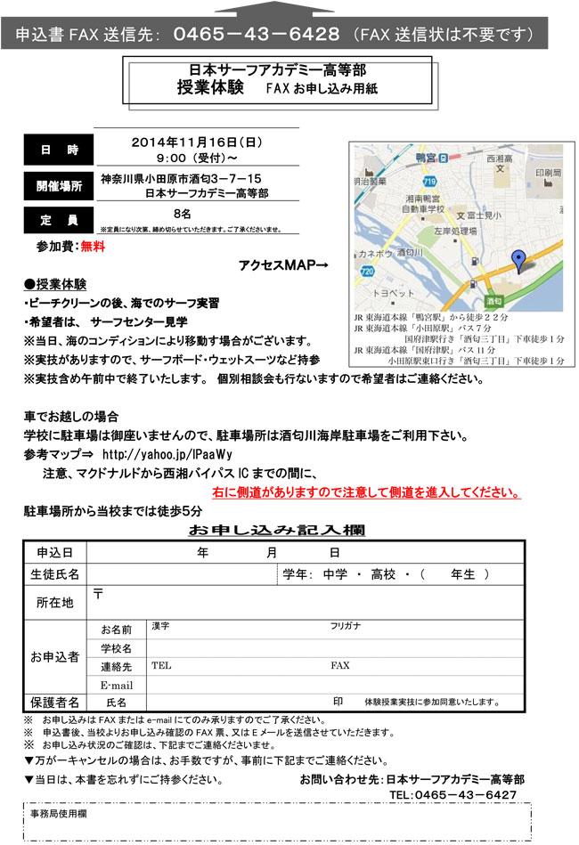 授業体験FAX申込書20141116