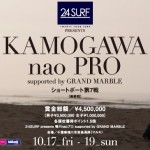 JPSA 2014ショートボード最終戦  鴨川naoプロ 開催中!