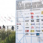 8th ALL JAPAN SURFING GRAND CHAMPION GAMES 2014大会結果!