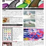 EQUIS STYLE Vol.33 発行!!