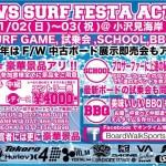 11/2&3 BWS SURF FESTA  ACT16 開催!(ボードウォーク)