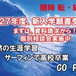 平成27年度、新入学願書受付開始!(日本サーフアカデミー高等部)