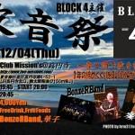 BLOCK4 波音祭 2014.12.4高円寺で開催