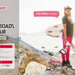EMERY SURFBOARDS、田代凪沙祝勝記念 オーダーフェアーを12/1から開催