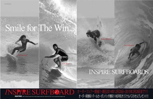 inspiresurfboard