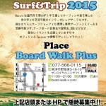 Nature Surf&Trip2015(滋賀 ボードウォークプラス)