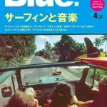『Blue.』vol.51、3月10日発売!!