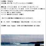 第37回黒船祭サーフィンコンテスト エントリー募集(伊豆 下田)