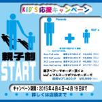 KID'S応援企画『親子割 』スタート!! (東京 バース本店、バース南浦和店)
