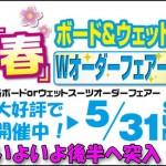 春の特別フェアーを実施中!!(京都 ストラディー)