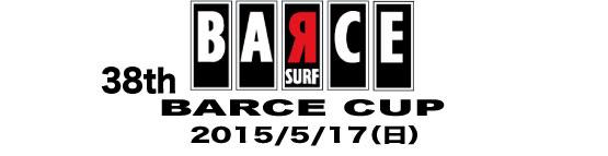 barcecup517-1