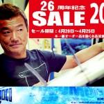 20%OFF!26周年記念セール開催(東京 ロコモコ)