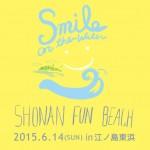 「SHONAN FUN BEACH2015」開催!!