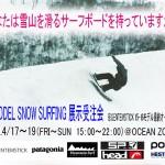 SNOW SURFING 展示受注会 開催!! (千葉県 オーシャンゾーン)