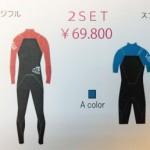 VASCAウエットスーツ & VOICE コラボ企画(東京都 ボイスサーフクラフト)