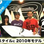 3Dimention サーフボードが2010インタースタイル出展バナーを掲載!