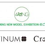 4ING-BIKEより2010年度プラチナム展示会が開催!