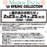 Makapu'uよSPRING展示会のお知らせ!