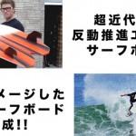 超近代的サーフボード・TOMO SURF BOARDS+インタビューを掲載!