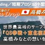 プロサーファー・高橋みなと ミニスポンサー募集!