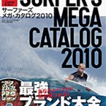 SURFER'S MEGA CATALOG 2010 発売開始!!!(東京 Lax Surf California)
