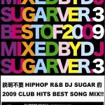DJ SUGARが2009年のベストSONG MIX CDをリリース