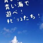 青い空、青い海で遊びたい子供募集!(青空・絆プロジェクト)