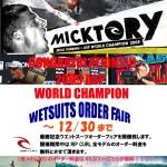 リップカールウェットスーツ オーダーフェア開催(千葉市 アルトイズ)