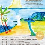 サーフタウンフェスタ2015開催決定!!