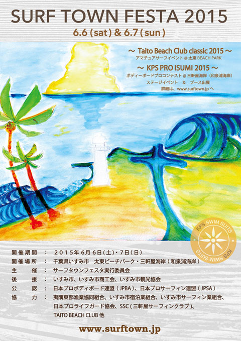 _surftownfesta2015-poster-a