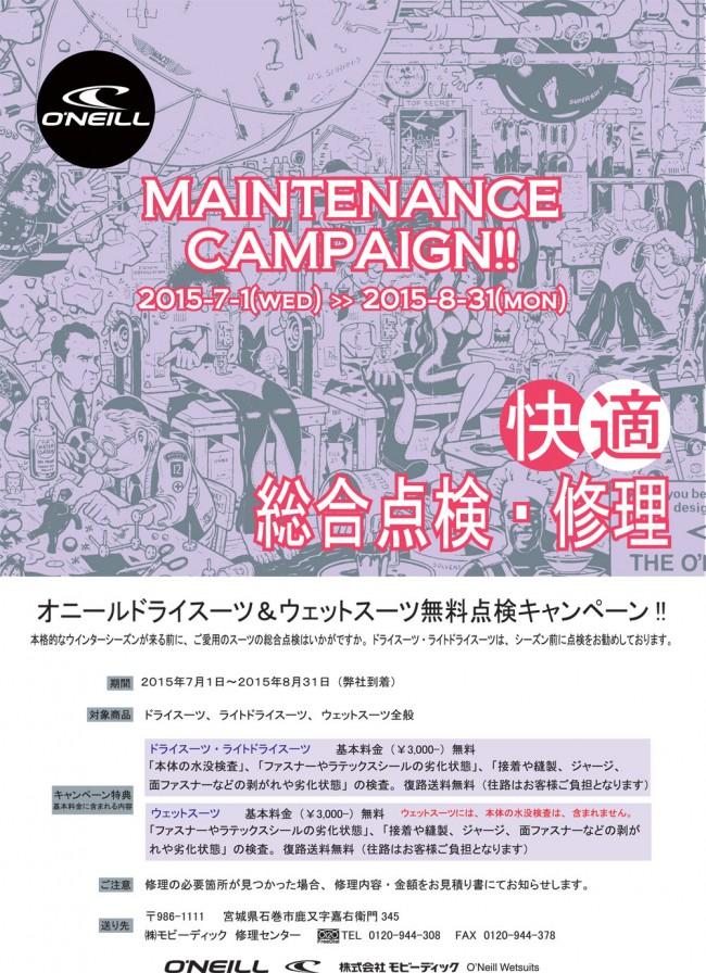 oneill-maintenance-campaogn-2015